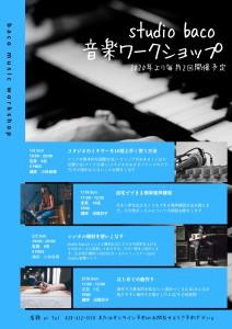 studio baco (水色水色)_page-0001