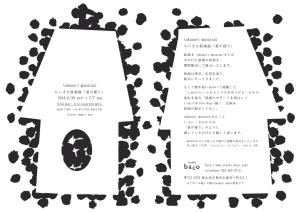 夏の便りpdf-1